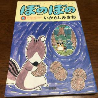 ぼのぼの 6(4コマ漫画)