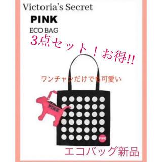 ヴィクトリアズシークレット(Victoria's Secret)のヴィクトリアシークレットPINKエコバッグ3点わんちゃん(エコバッグ)