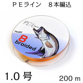PEライン 5色 マルチカラー 8編 200m 1号 日本製ダイニーマ(釣り糸/ライン)