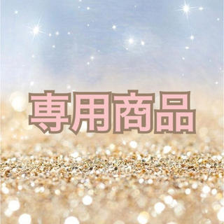 すみれ 様★専用商品(その他)