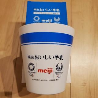 メイジ(明治)の【新品・未使用】明治 おいしい牛乳オリジナルコップ(グラス/カップ)