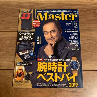 タカラジマシャ(宝島社)のMono Master (モノ マスター) 2020年 01月号(趣味/スポーツ)