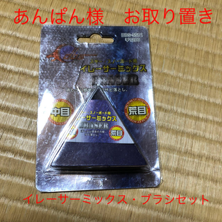 スキー・スノーボード用 イレーサーミックス・ブラシセット(その他)