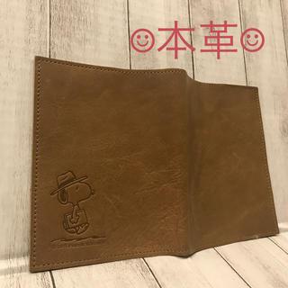 ピーナッツ(PEANUTS)の☆半額以下☆新品 スヌーピー 本革 ブックカバー (ベージュ)(ブックカバー)