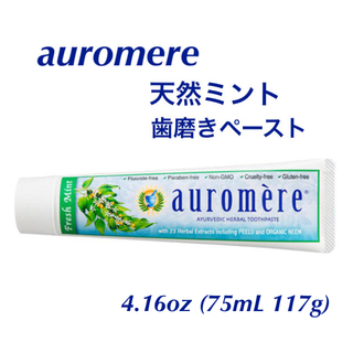 オーロメア(auromere)のオーロメア ハーブ 歯磨き ペースト 117g アーユルヴェーダ 天然ミント(歯磨き粉)