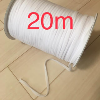 グンゼ(GUNZE)の白 20m  グンゼ ウーリースピンテープ マスクゴムに(その他)