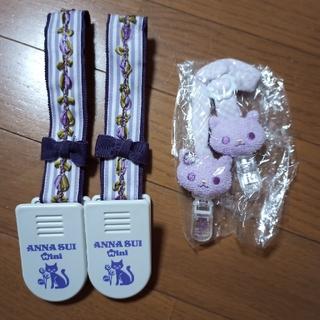 アナスイミニ(ANNA SUI mini)のアナスイミニ ブランケットクリップ&タオルクリップ(その他)