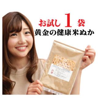 食べる「黄金の健康米ぬか」一袋(米/穀物)