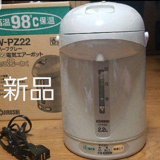 ゾウジルシ(象印)のZOJIRUSHI 売約済み(電気ポット)