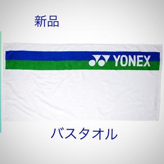 ヨネックス(YONEX)の新品【ヨネックス】バスタオル(テニス)