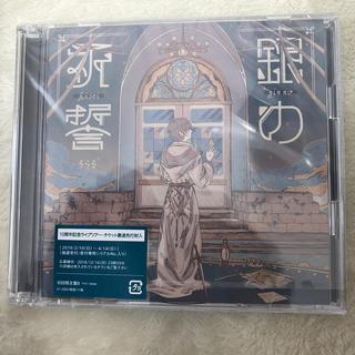 そらる CD 銀の祈誓 初回限定盤B(ボーカロイド)