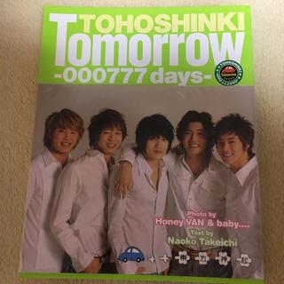 トウホウシンキ(東方神起)の東方神起 Tomorrow-000777 days(アート/エンタメ)