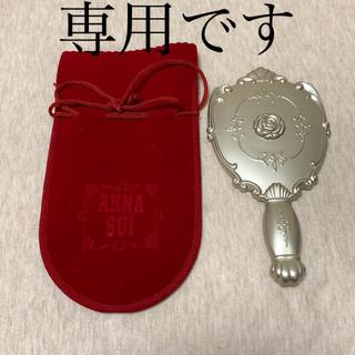 【マリー⭐︎様専用】ANNA SUI ミラー カバー付き⭐︎(ミラー)