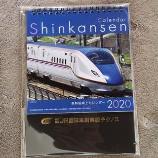 新幹線卓上カレンダー(カレンダー)