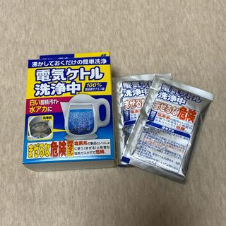 コバヤシセイヤク(小林製薬)の電気ケトル洗浄中 2袋(電気ケトル)