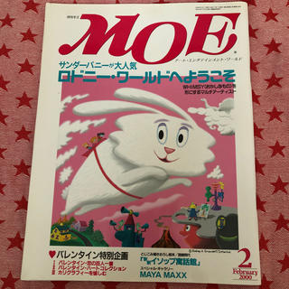 MOE ロドニーアラングリーンブラット(専門誌)
