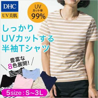 ディーエイチシー(DHC)の【新品】DHC ディーエイチシー UV 美肌クルーネック半袖Tシャツ(ホワイト)(Tシャツ/カットソー(半袖/袖なし))