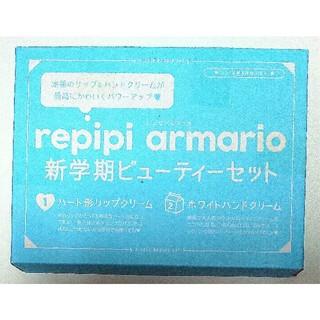 レピピアルマリオ(repipi armario)のニコラ 5月号 付録 レピピアルマリオ リップ ハンド クリーム コスメ ハート(コフレ/メイクアップセット)