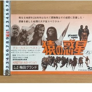 ★映画チラシ【猿の惑星】梅田グランド(印刷物)