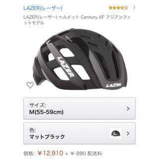 シマノ(SHIMANO)の最終値下げです 新品 laserヘルメットCentury AF+LED Mサイズ(ウエア)