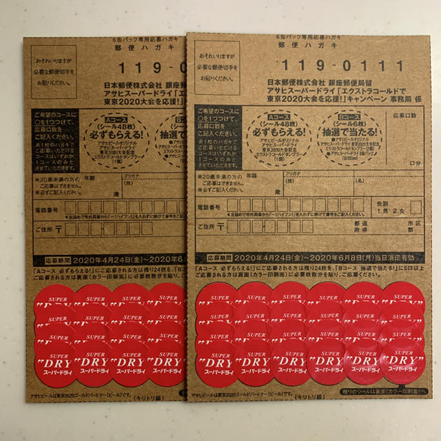アサヒ(アサヒ)のアサヒスーパードライ 東京2020大会応援キャンペーンシール48枚 チケットのチケット その他(その他)の商品写真