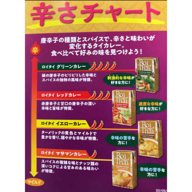KALDI(カルディ)のカルディ ロイタイ マサマン カレースープ & イエロー カレースープ 計4個 食品/飲料/酒の加工食品(レトルト食品)の商品写真
