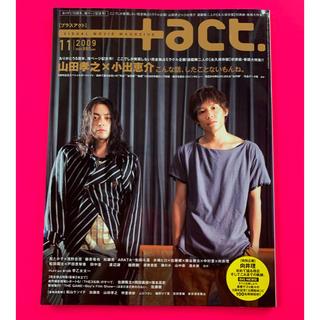 ワニブックス(ワニブックス)の+act. 2009.11 vol.23 雑誌(アート/エンタメ/ホビー)