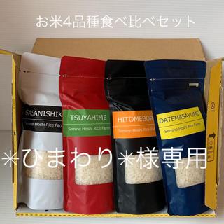 【✳︎ひまわり✳︎様専用】母の日ギフト食べ比べ4品種(米/穀物)