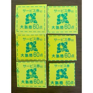 オオシマツバキ(大島椿)の大島椿 サービス券 ポイント360点(その他)