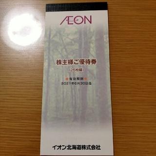 イオン(AEON)のイオン北海道株主優待券綴り1冊(2500円分)(ショッピング)
