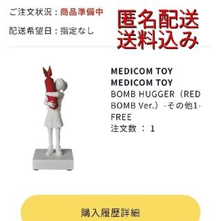 BOMB HUGGER(RED BOMB Ver.)バンクシー フィギュア (彫刻/オブジェ)