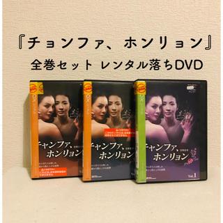 『チョンファ、ホンリョン』 1〜37巻(全話完結) DVDセット 韓国ドラマ(TVドラマ)