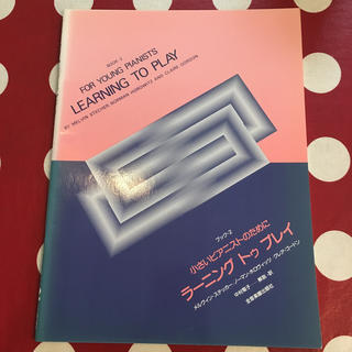 ラーニングトゥプレイ ブック2 楽譜(クラシック)