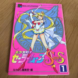 コウダンシャ(講談社)の美少女戦士セ-ラ-ム-ンSupers 1(少女漫画)