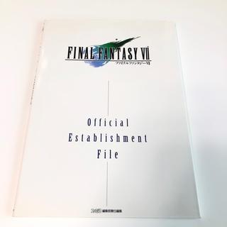 スクエア(SQUARE)のファミ通 ファイナルファンタジー7 公式設定資料集(ゲーム)