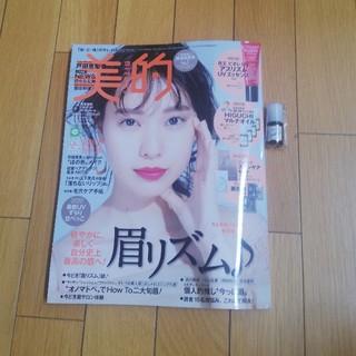 ショウガクカン(小学館)の最新号[美的] 6月号 雑誌増刊+Higuchi oil 1つ, 美的 美的6月(美容)