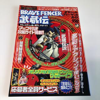 スクウェアエニックス(SQUARE ENIX)のファミ通ブロス増刊 BRAVE FENCER武蔵伝オフィシャルプレイヤーズガイド(ゲーム)