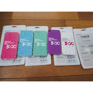 アラシ(嵐)の嵐 スマホケース 5×∞   iphone7&8対応 5種各一点のみ(iPhoneケース)