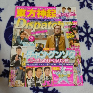 トウホウシンキ(東方神起)の♡Dispatch JAPAN vol.5(アート/エンタメ)