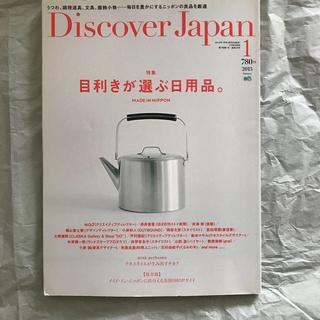 エイシュッパンシャ(エイ出版社)のDiscover Japan (ディスカバー・ジャパン) 2015年 01月号(生活/健康)