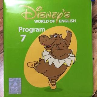 ディズニー(Disney)のディズニー英語システム Programプログラム 7 DVD (その他)
