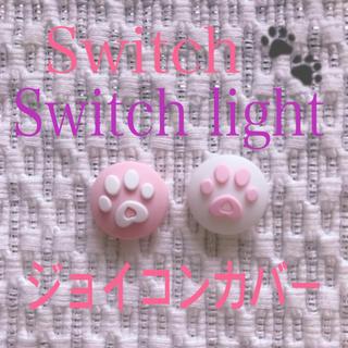 ニンテンドースイッチ(Nintendo Switch)の☆任天堂 Switch/Switch light☆  ジョイコンスティックカバー(家庭用ゲーム機本体)