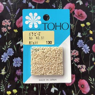 キワセイサクジョ(貴和製作所)のTOHO 丸小ビーズ No.51(各種パーツ)