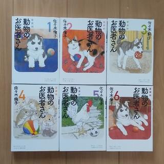 ハクセンシャ(白泉社)の「動物のお医者さん 愛蔵版」 1~6巻セット(少女漫画)