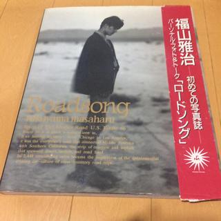 シュフトセイカツシャ(主婦と生活社)の福山雅治 写真集 ロードソング(アート/エンタメ)