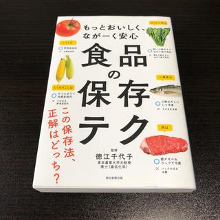 アサヒシンブンシュッパン(朝日新聞出版)のrsj様専用 食品の保存テク もっとおいしく、なが-く安心(料理/グルメ)