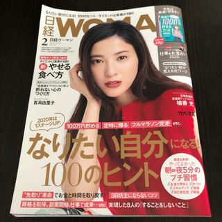 ニッケイビーピー(日経BP)のいちママ様専用  日経 WOMAN (ウーマン) 2020年 2〜4月号(その他)