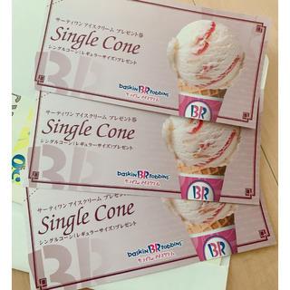 アイスクリーム(ICE CREAM)のサーティワン(フード/ドリンク券)