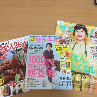 サンキュ!ミニ 2020年 05月号&サンキュ!4月号(生活/健康)