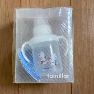 ファミリア(familiar)の【新品】ファミリア スパウトマグ(マグカップ)